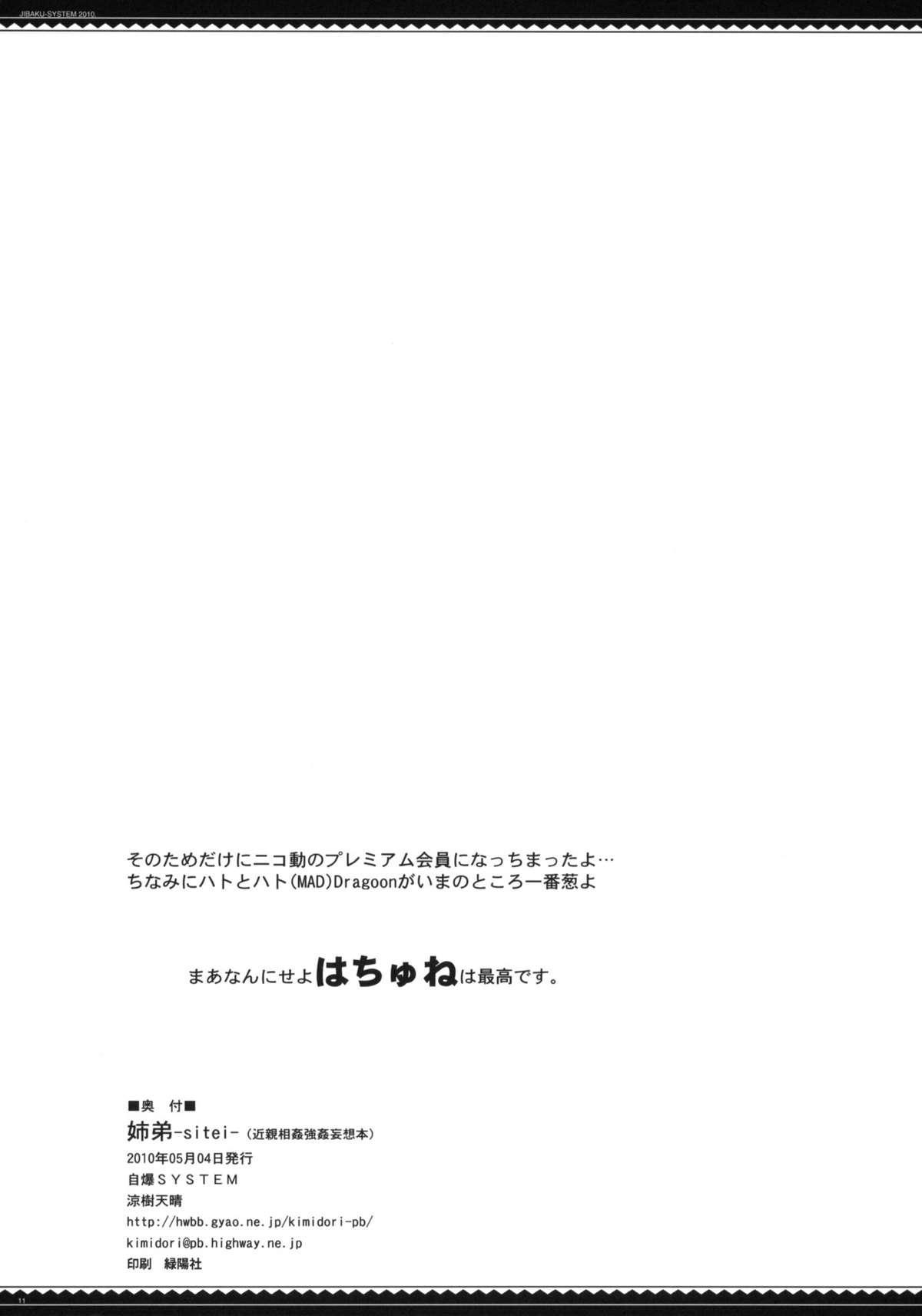 (COMITIA92)[JIBAKU SYSTEM] Sitei-sitei- Kinshin Soukan Goukan Mousouhon (Original) 10