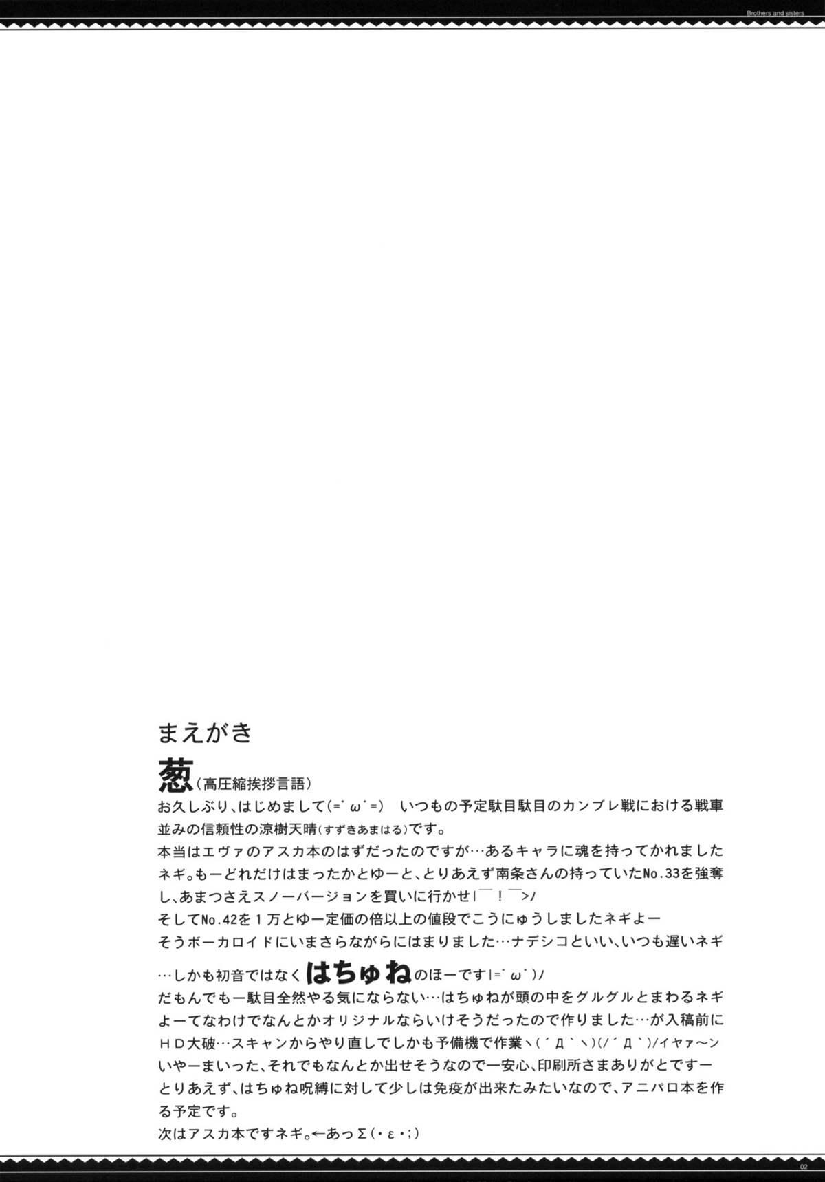 (COMITIA92)[JIBAKU SYSTEM] Sitei-sitei- Kinshin Soukan Goukan Mousouhon (Original) 1