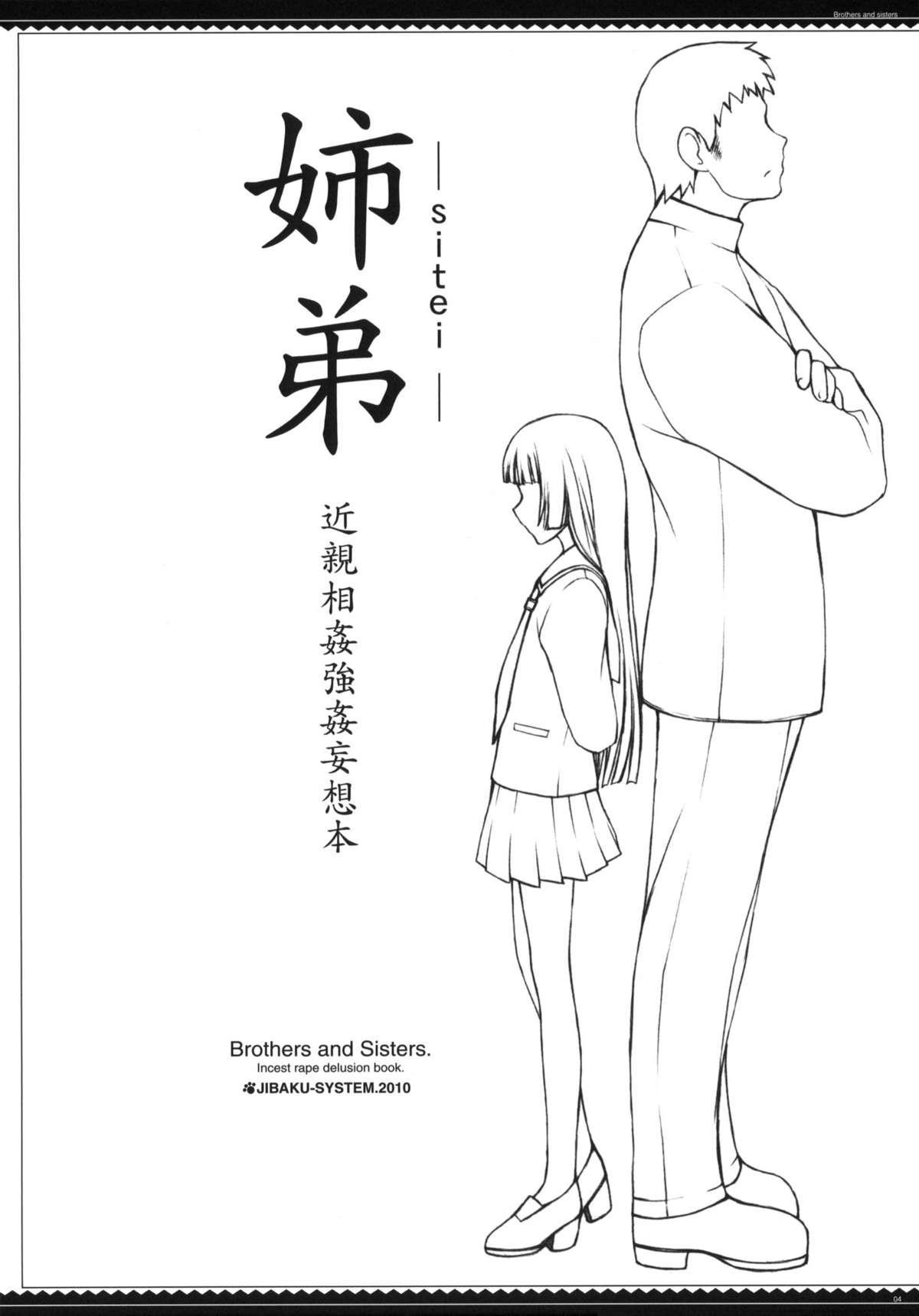 (COMITIA92)[JIBAKU SYSTEM] Sitei-sitei- Kinshin Soukan Goukan Mousouhon (Original) 3
