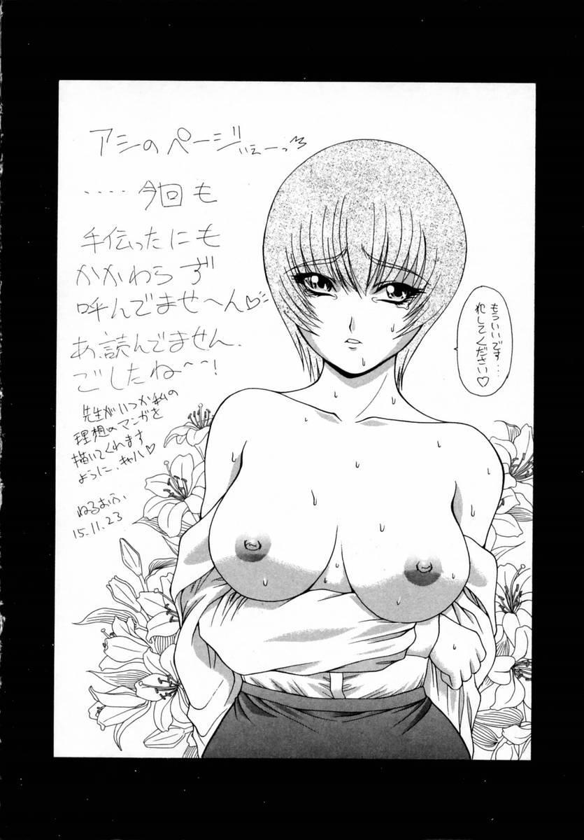 Momoniku-Gangu 183