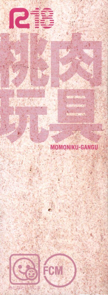 Momoniku-Gangu 3