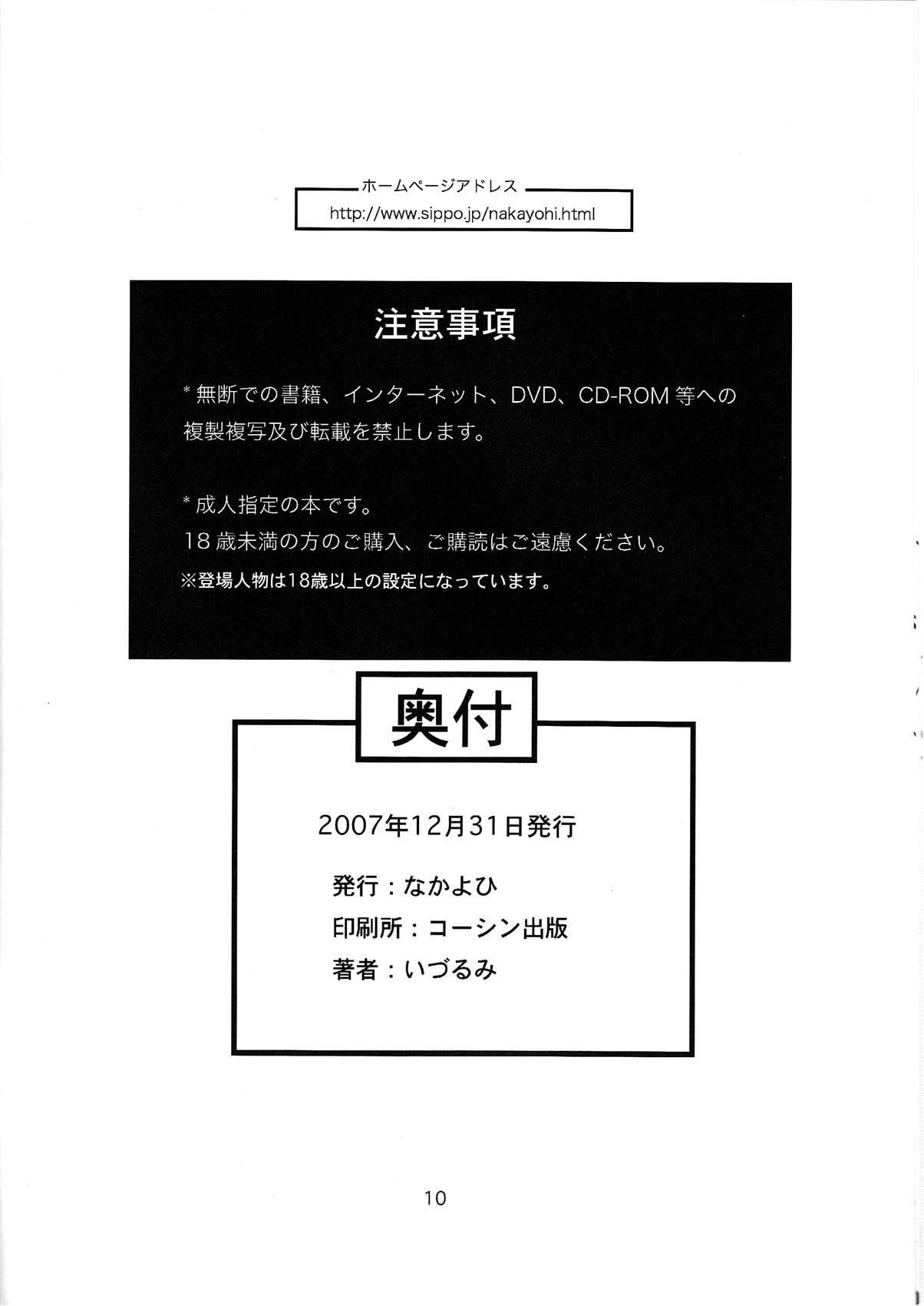 2007 Fuyu Comi Omake Bon 10