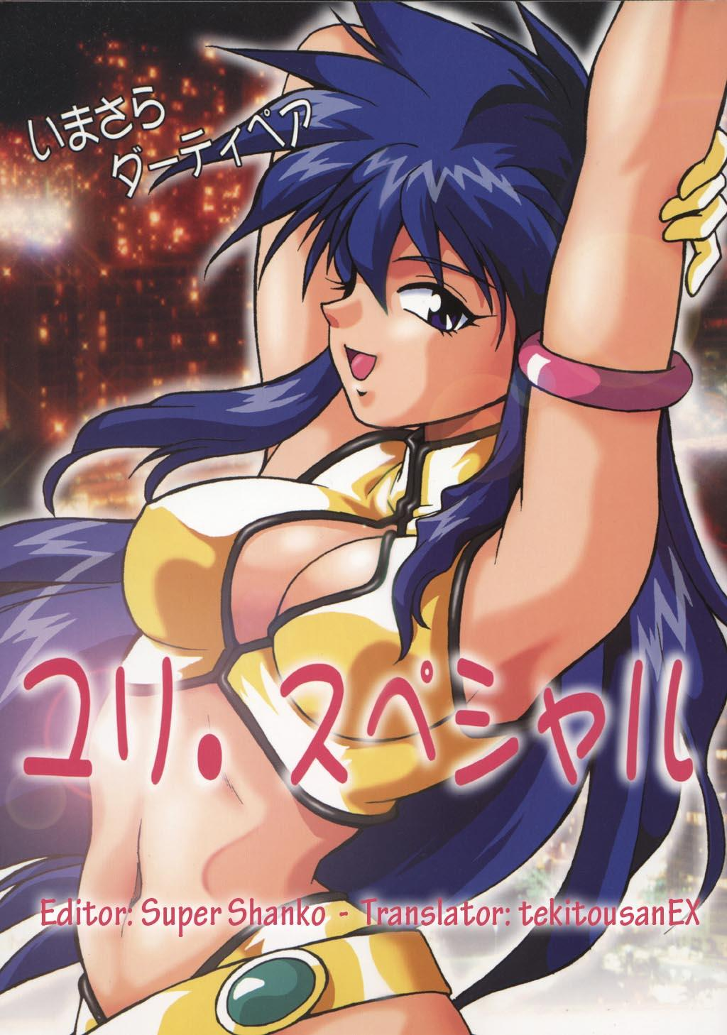 (C65) [Studio Katsudon] Imasara Dirty Pair Yuri Special (Dirty Pair)[English]-[tekitousanEX+Super Shanko] 0