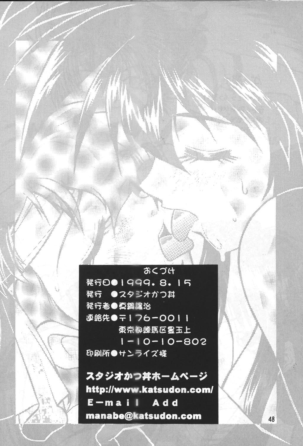 (C65) [Studio Katsudon] Imasara Dirty Pair Yuri Special (Dirty Pair)[English]-[tekitousanEX+Super Shanko] 44