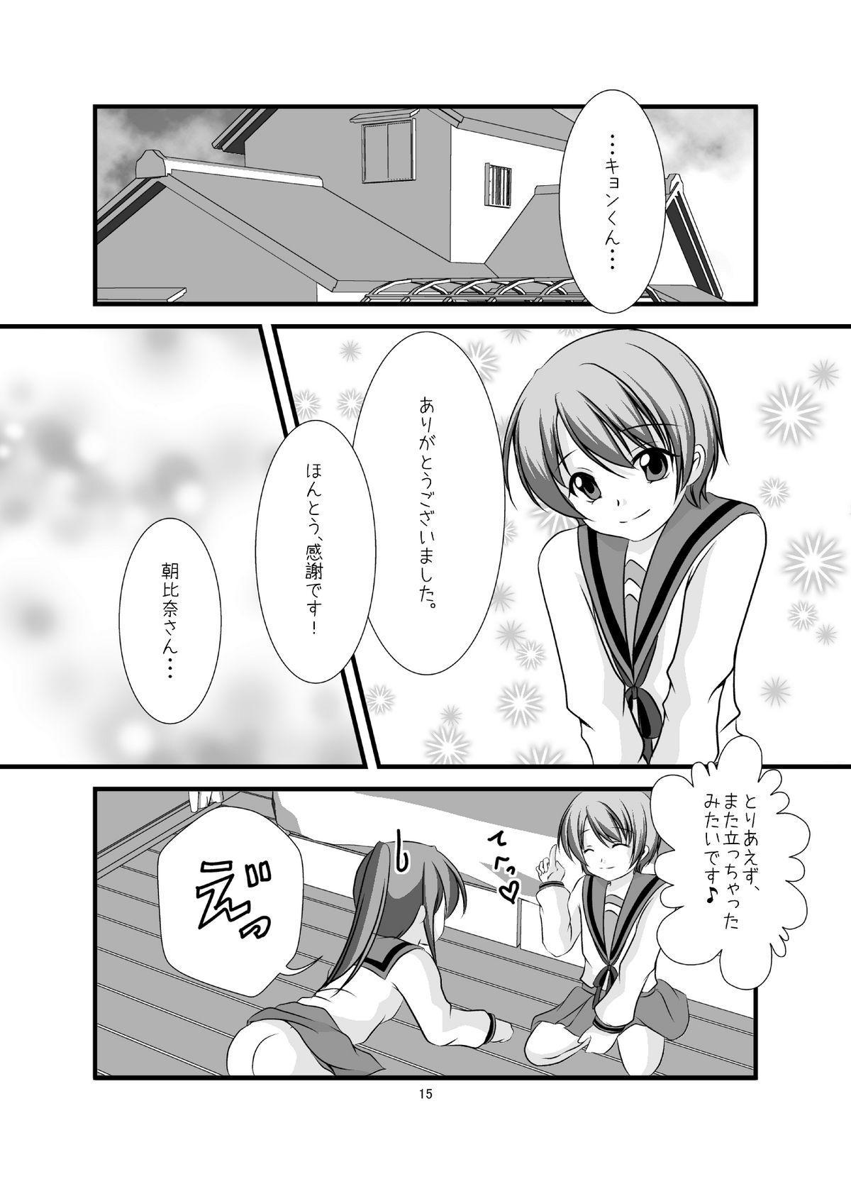 Hajimete 15