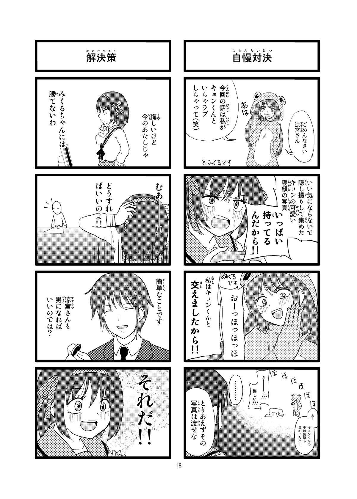 Hajimete 18