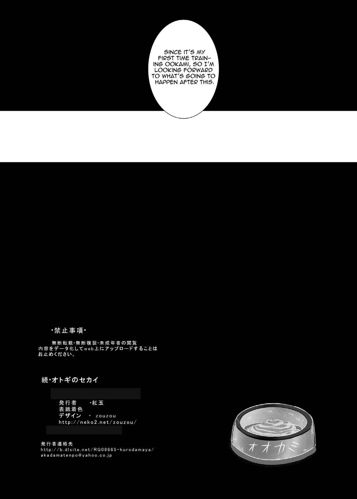 Zoku Otogi no Sekai | The World Of Otogi-Sequel 18