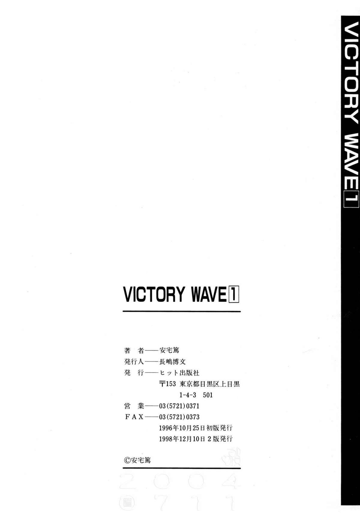 Victory Wave 1 166