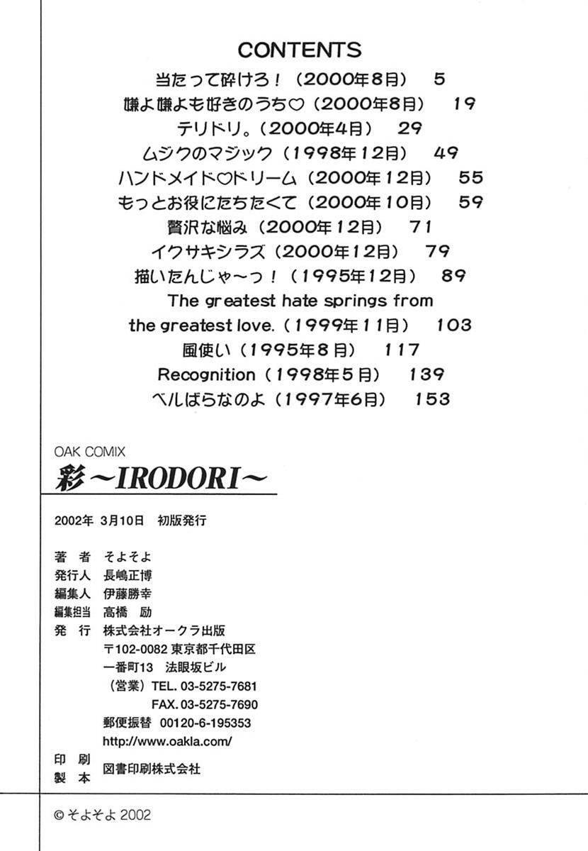 IRODORI 174