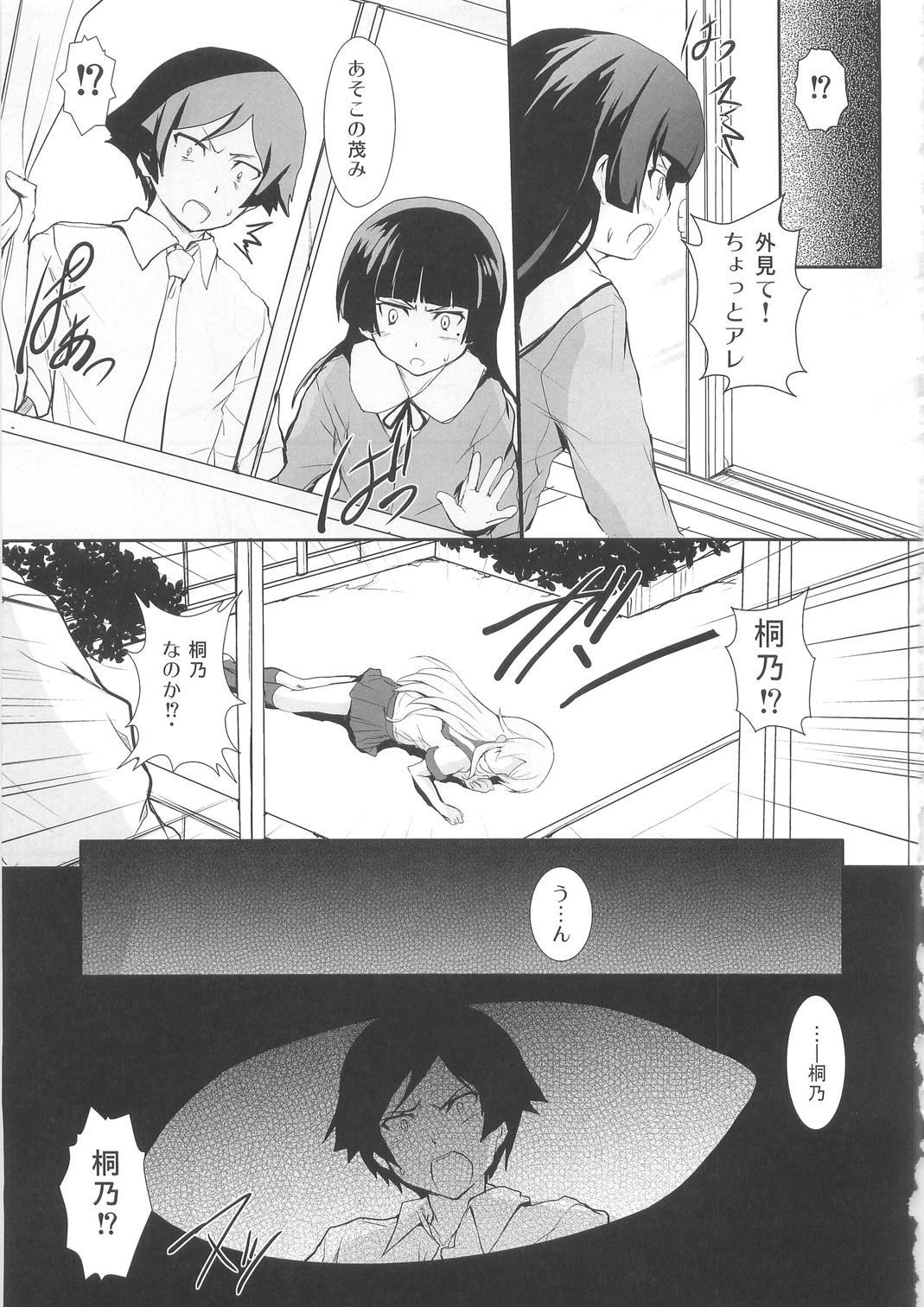 Ore no Imouto ga Shiki na Wake ga Nai 20