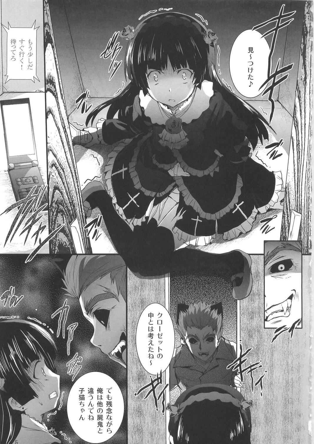 Ore no Imouto ga Shiki na Wake ga Nai 4