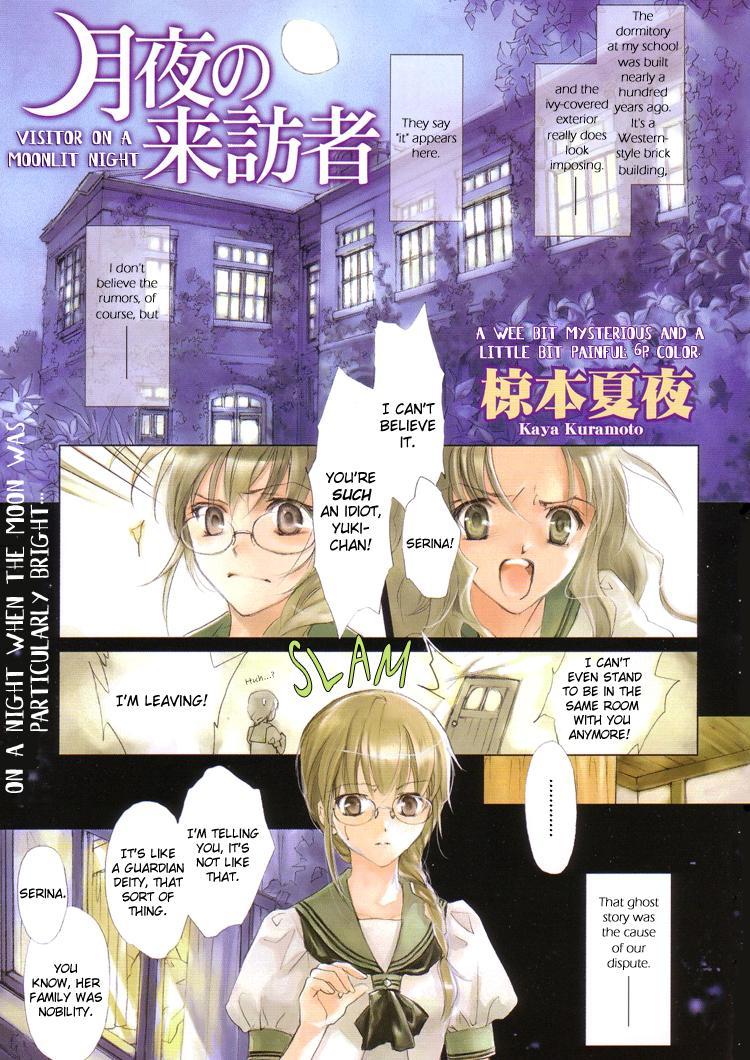 Yuri Shimai Vol.4 106