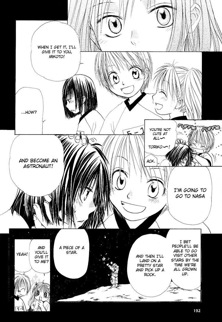 Yuri Shimai Vol.4 120