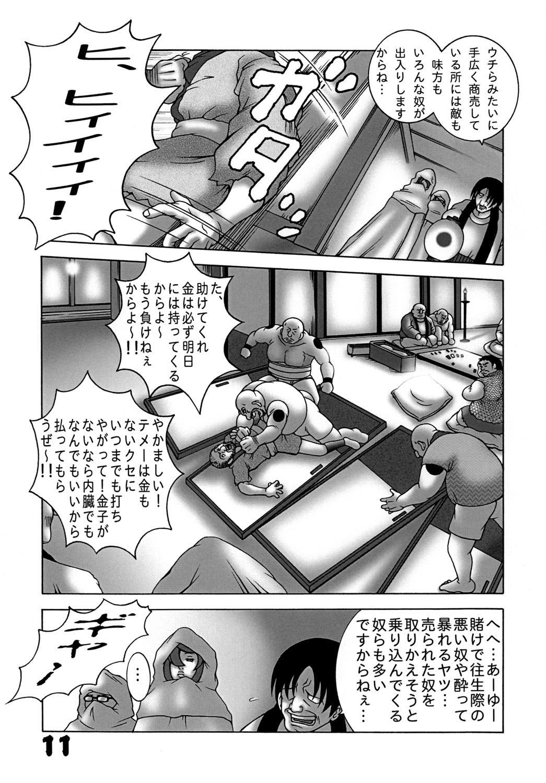 Kunoichi Dynamite 2 9