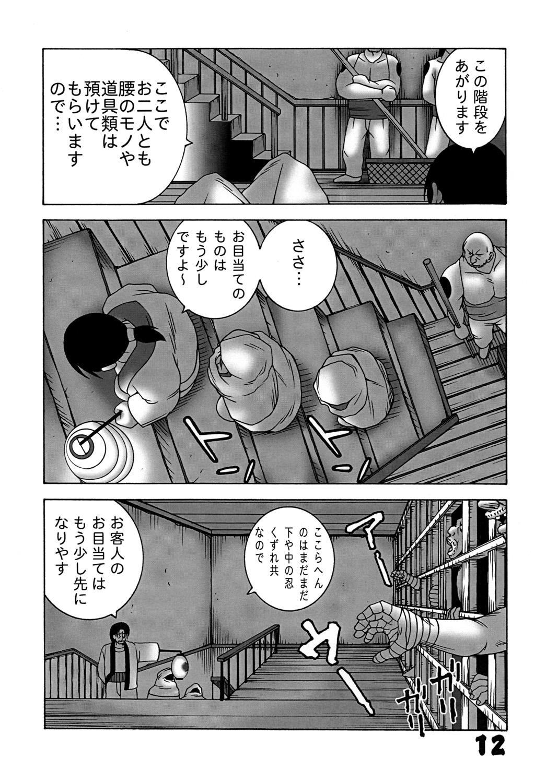 Kunoichi Dynamite 2 10