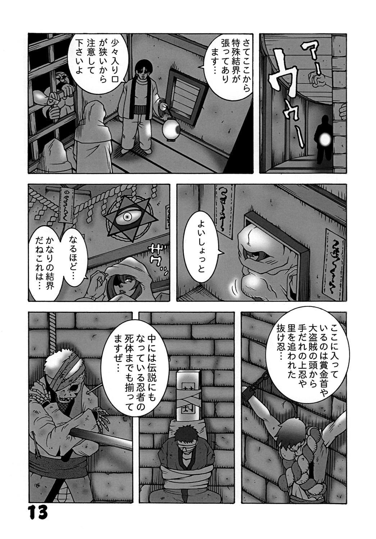 Kunoichi Dynamite 2 11