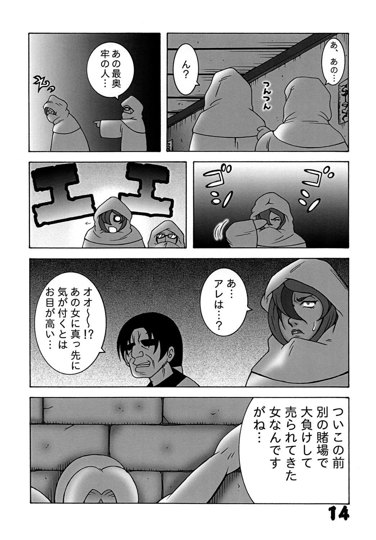 Kunoichi Dynamite 2 12