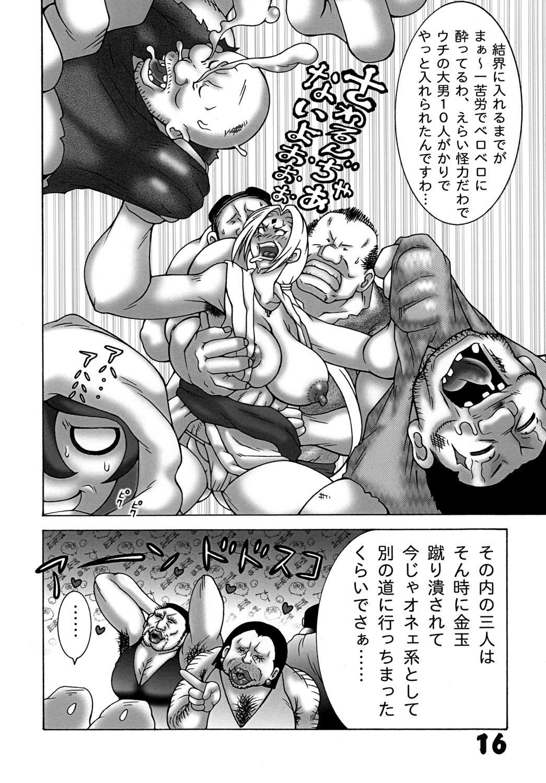 Kunoichi Dynamite 2 14