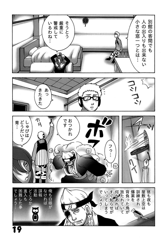 Kunoichi Dynamite 2 17