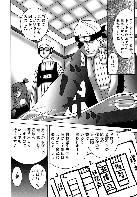 Kunoichi Dynamite 2 18