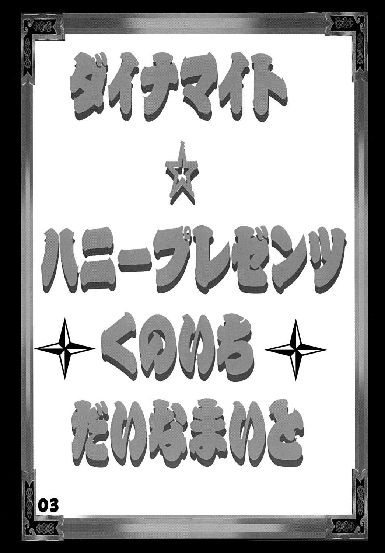 Kunoichi Dynamite 2 1