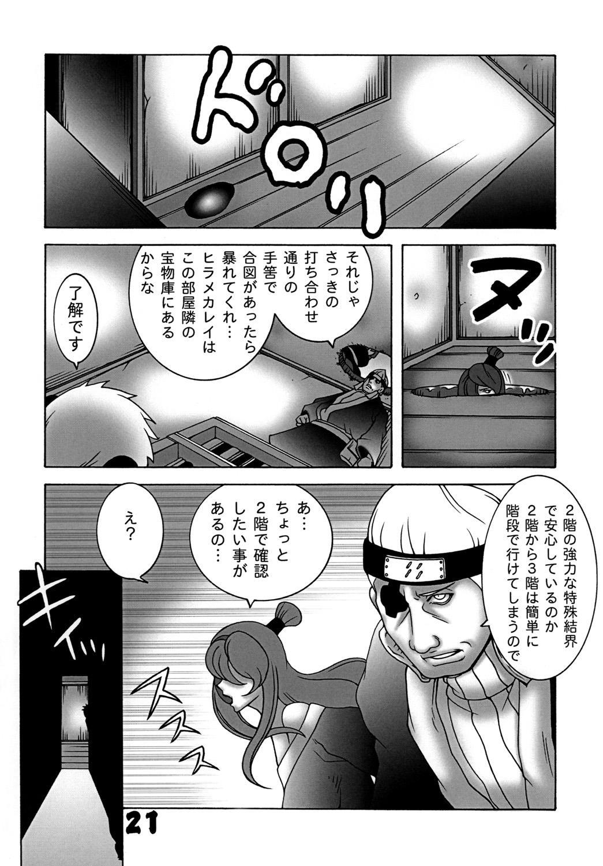 Kunoichi Dynamite 2 19