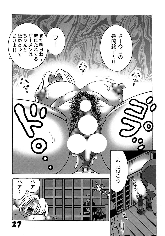 Kunoichi Dynamite 2 25
