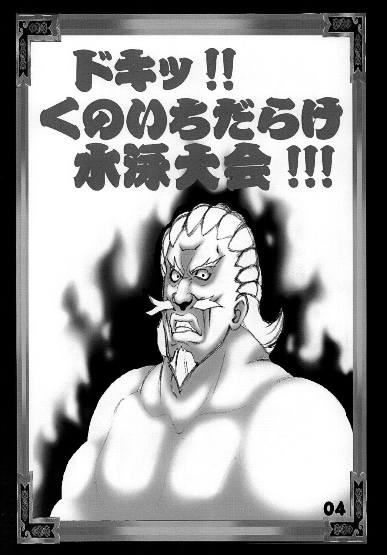 Kunoichi Dynamite 2 2