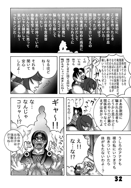 Kunoichi Dynamite 2 30