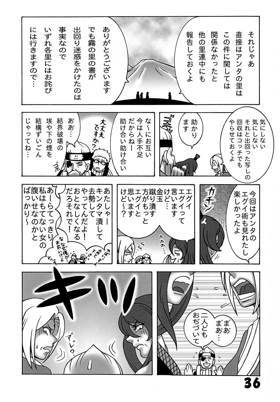 Kunoichi Dynamite 2 34