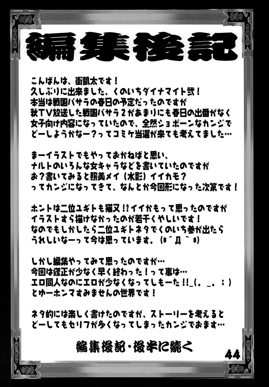 Kunoichi Dynamite 2 42