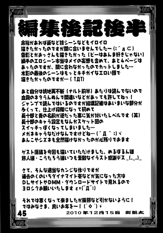 Kunoichi Dynamite 2 43