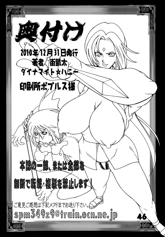 Kunoichi Dynamite 2 44