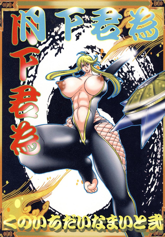Kunoichi Dynamite 2 45