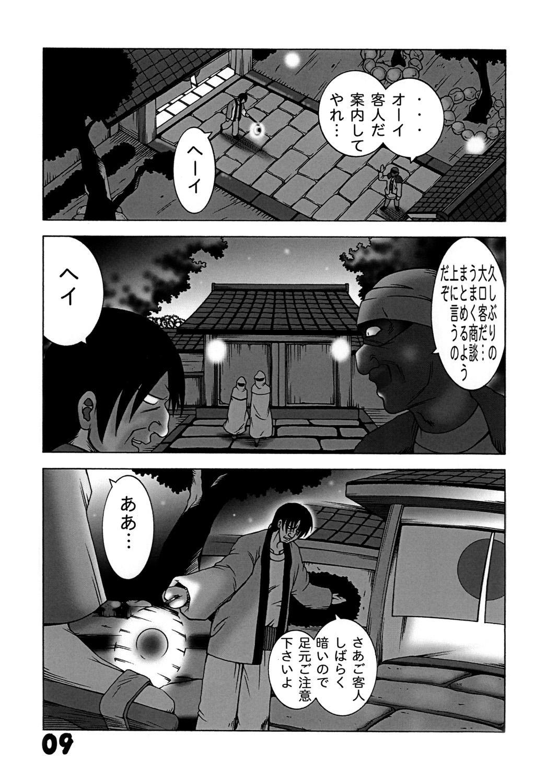 Kunoichi Dynamite 2 7