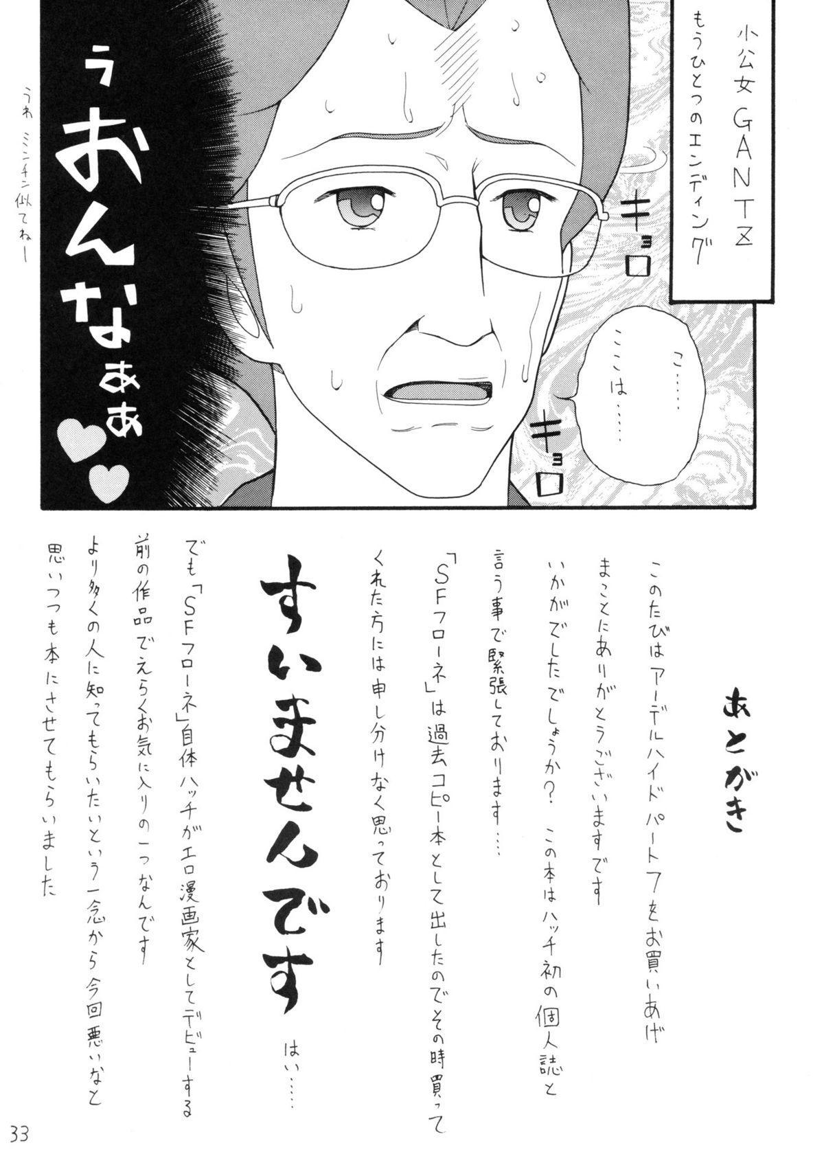 Hatch & Zukki no Sekai Meisaku Gekijou 5 32