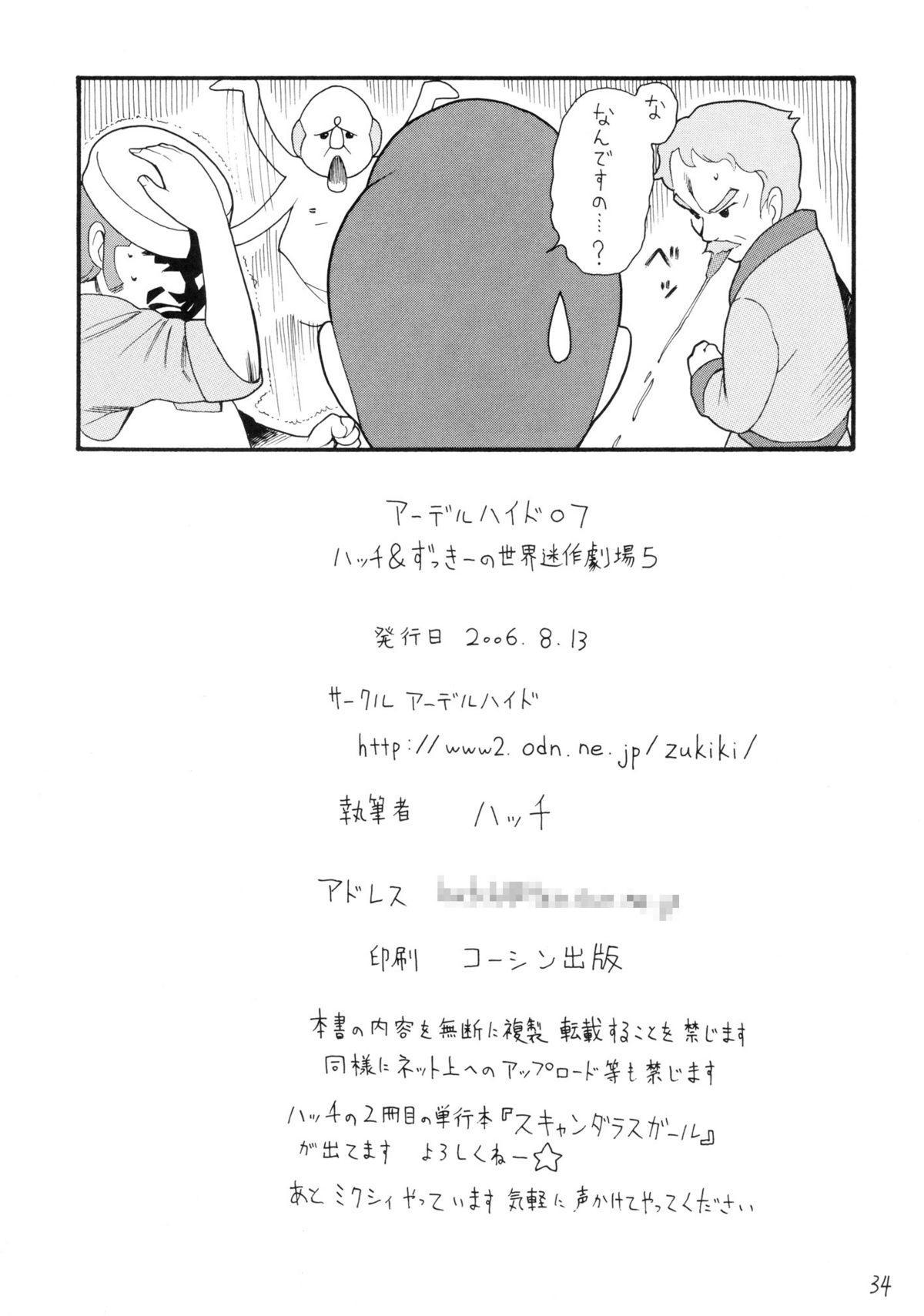 Hatch & Zukki no Sekai Meisaku Gekijou 5 33