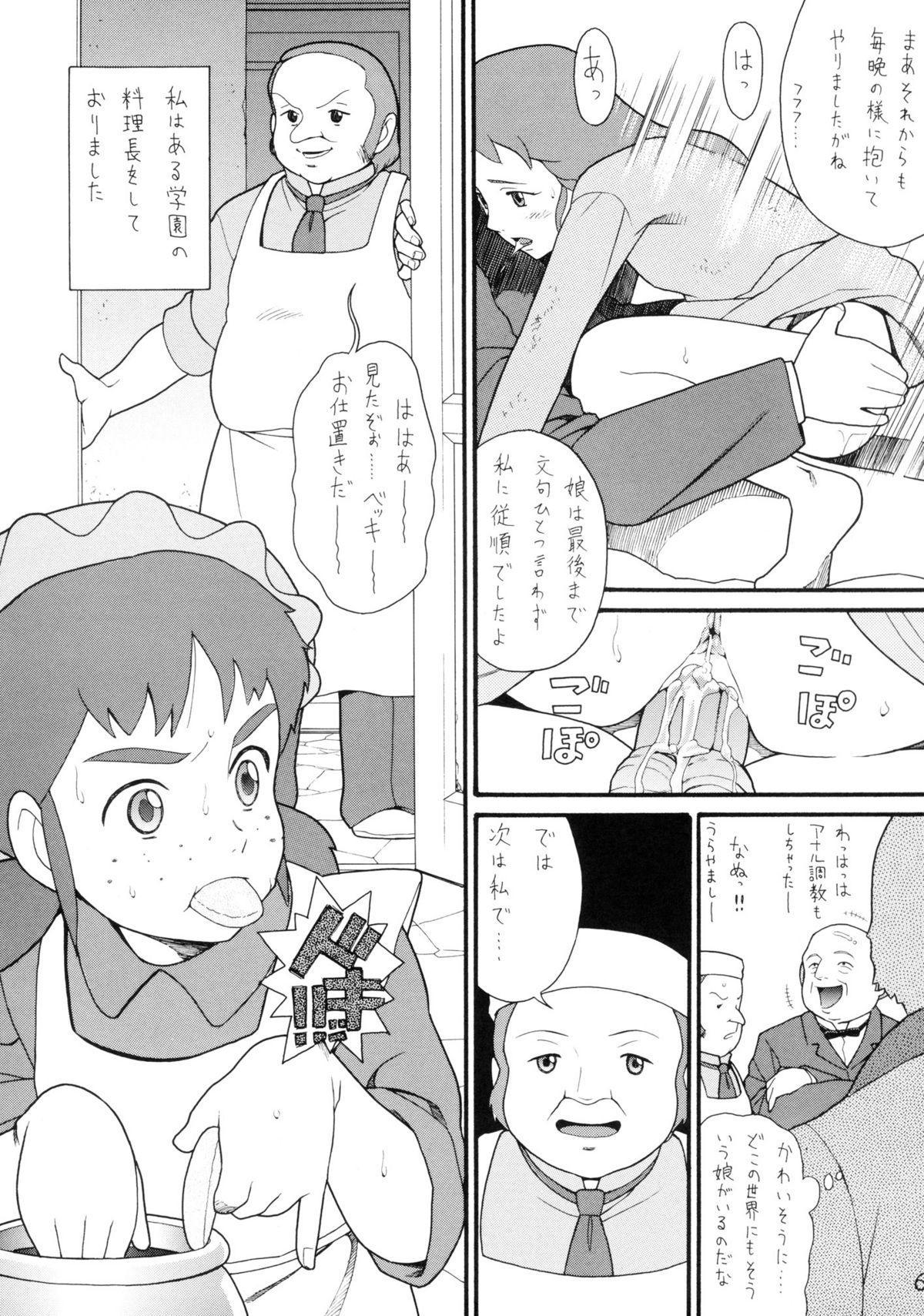 Hatch & Zukki no Sekai Meisaku Gekijou 5 5