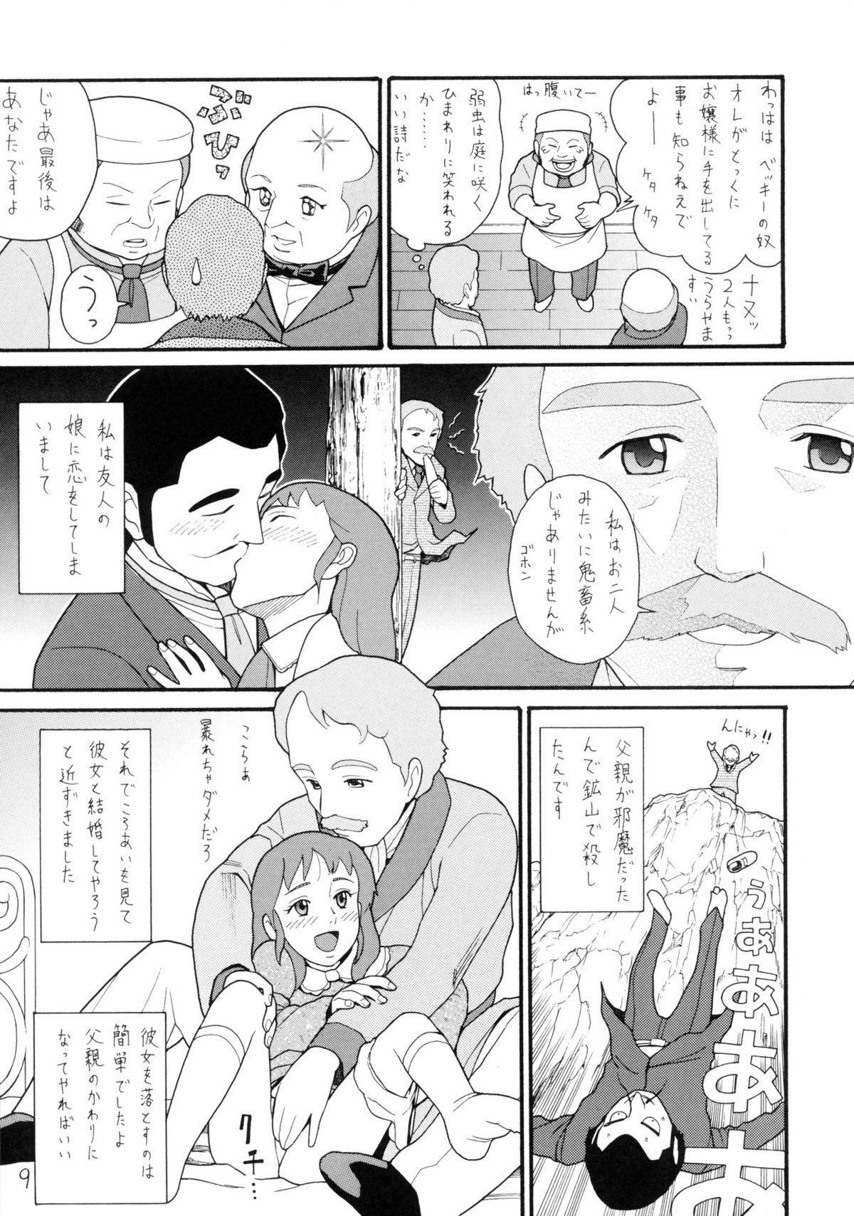 Hatch & Zukki no Sekai Meisaku Gekijou 5 8