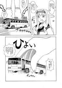 Giantess Vore Manga 5