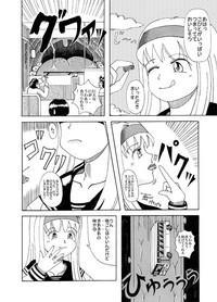 Giantess Vore Manga 6