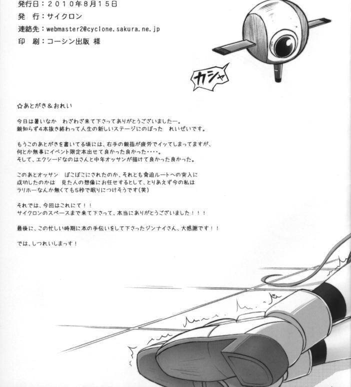 Nanto Nanoha-san ni Rariho ga Kiita! 14
