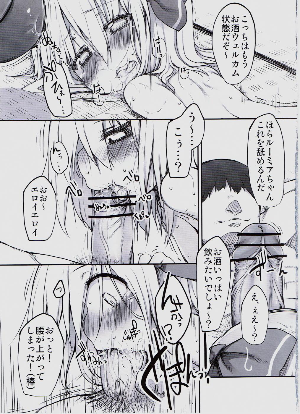 Gensoukyou no Utage 13