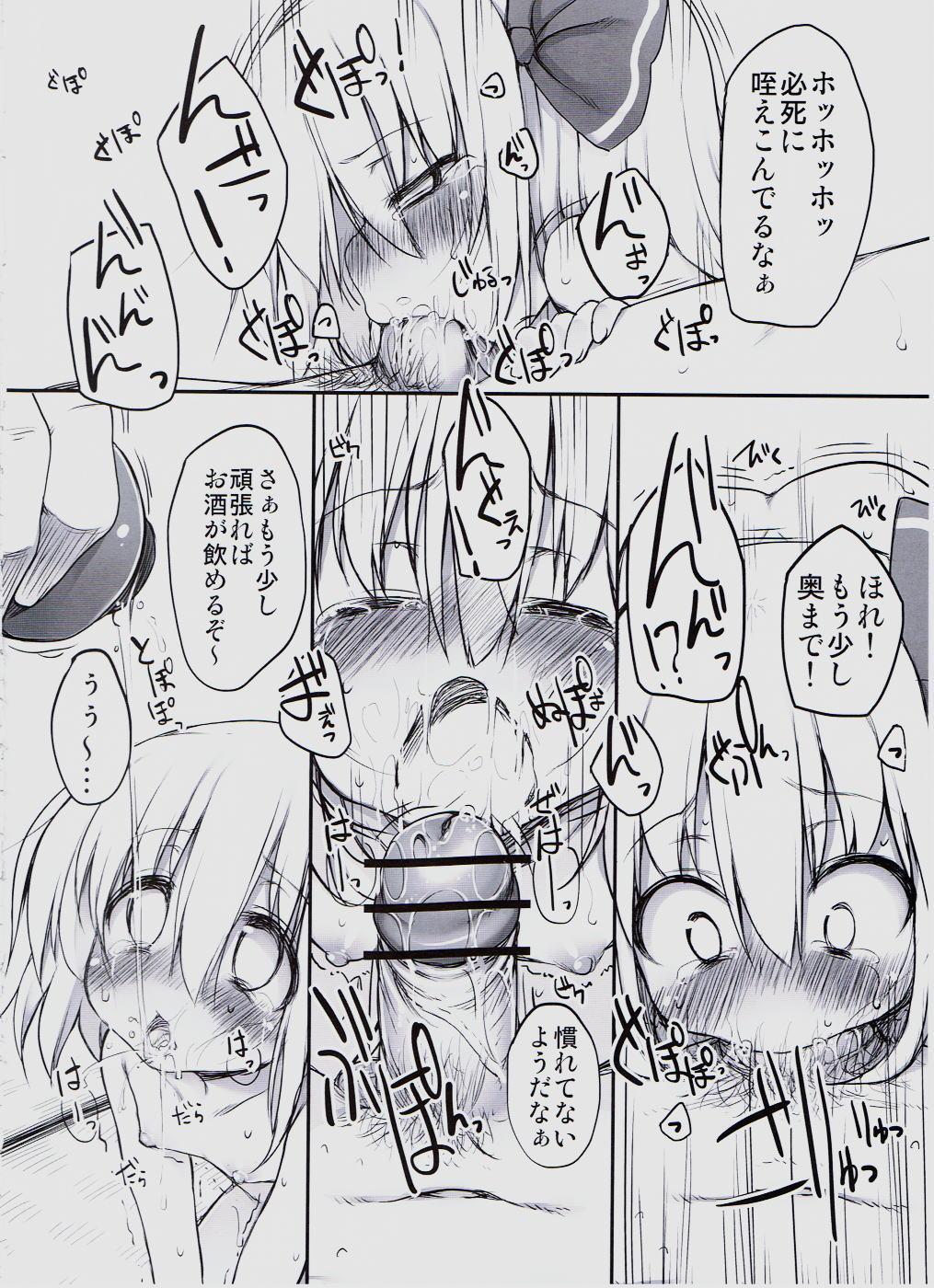 Gensoukyou no Utage 14