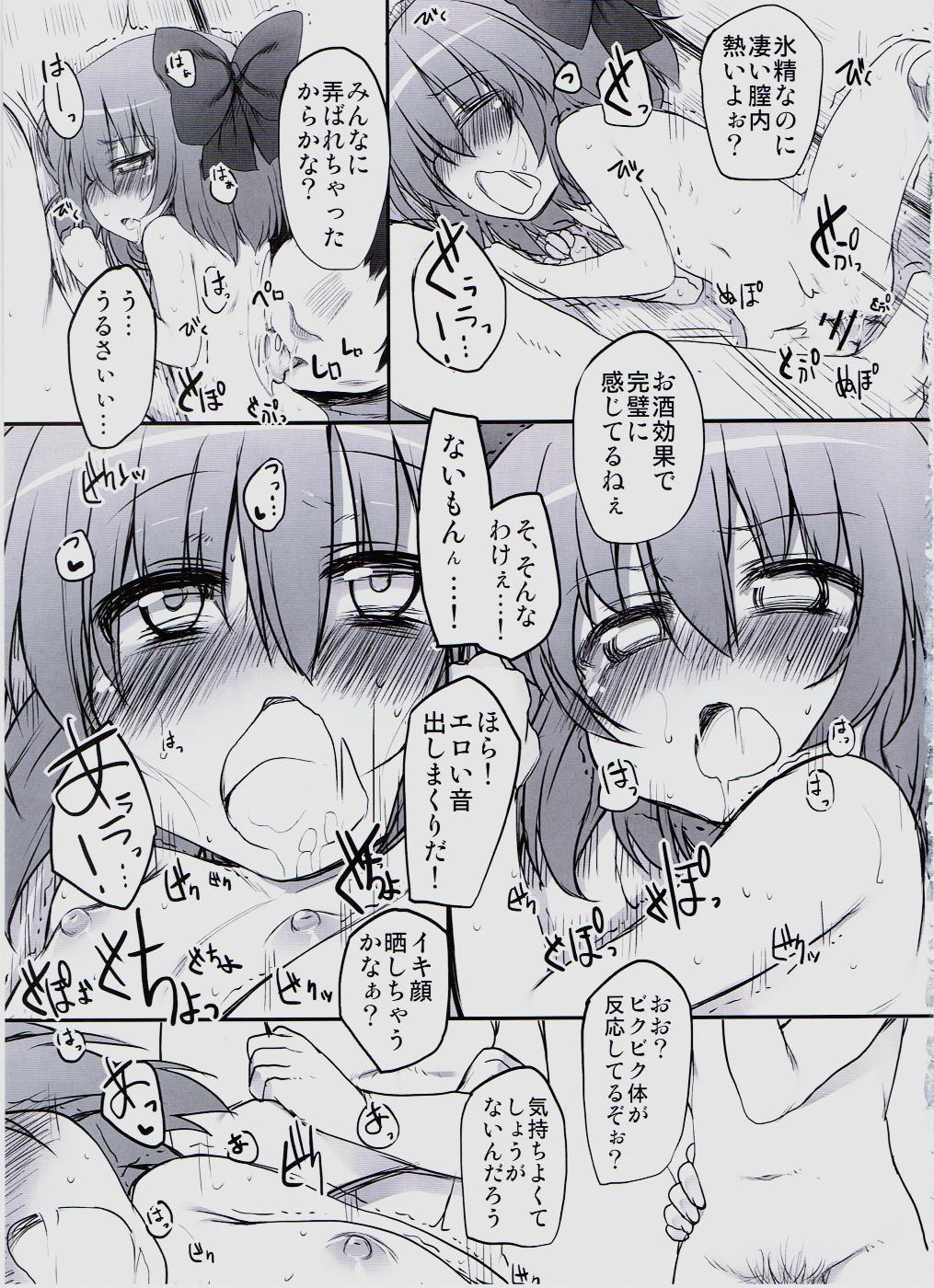 Gensoukyou no Utage 17