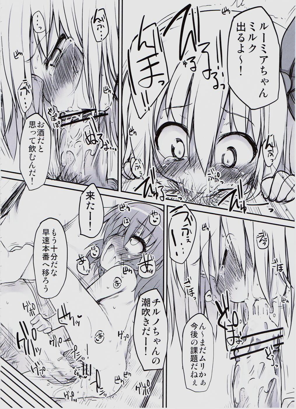 Gensoukyou no Utage 18