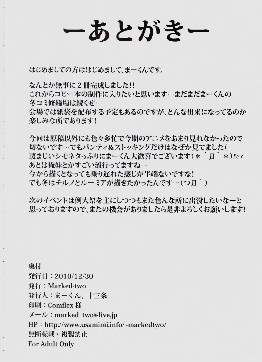 Gensoukyou no Utage 28