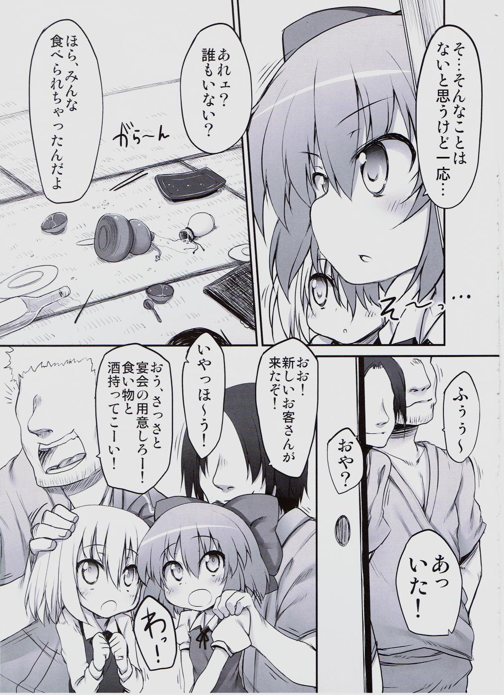 Gensoukyou no Utage 3