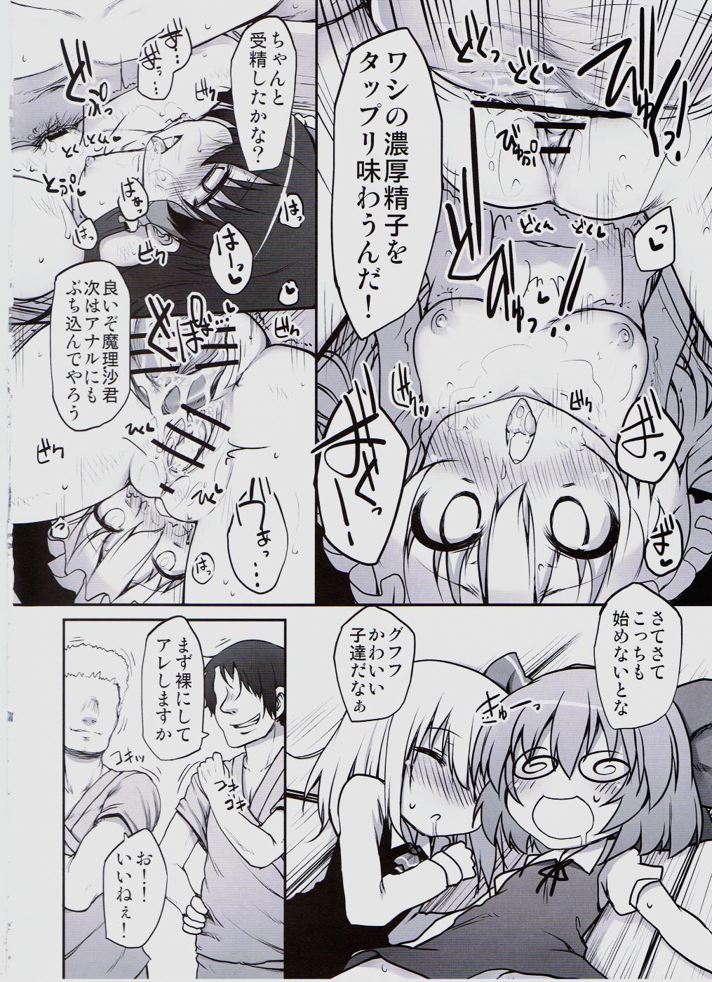 Gensoukyou no Utage 8