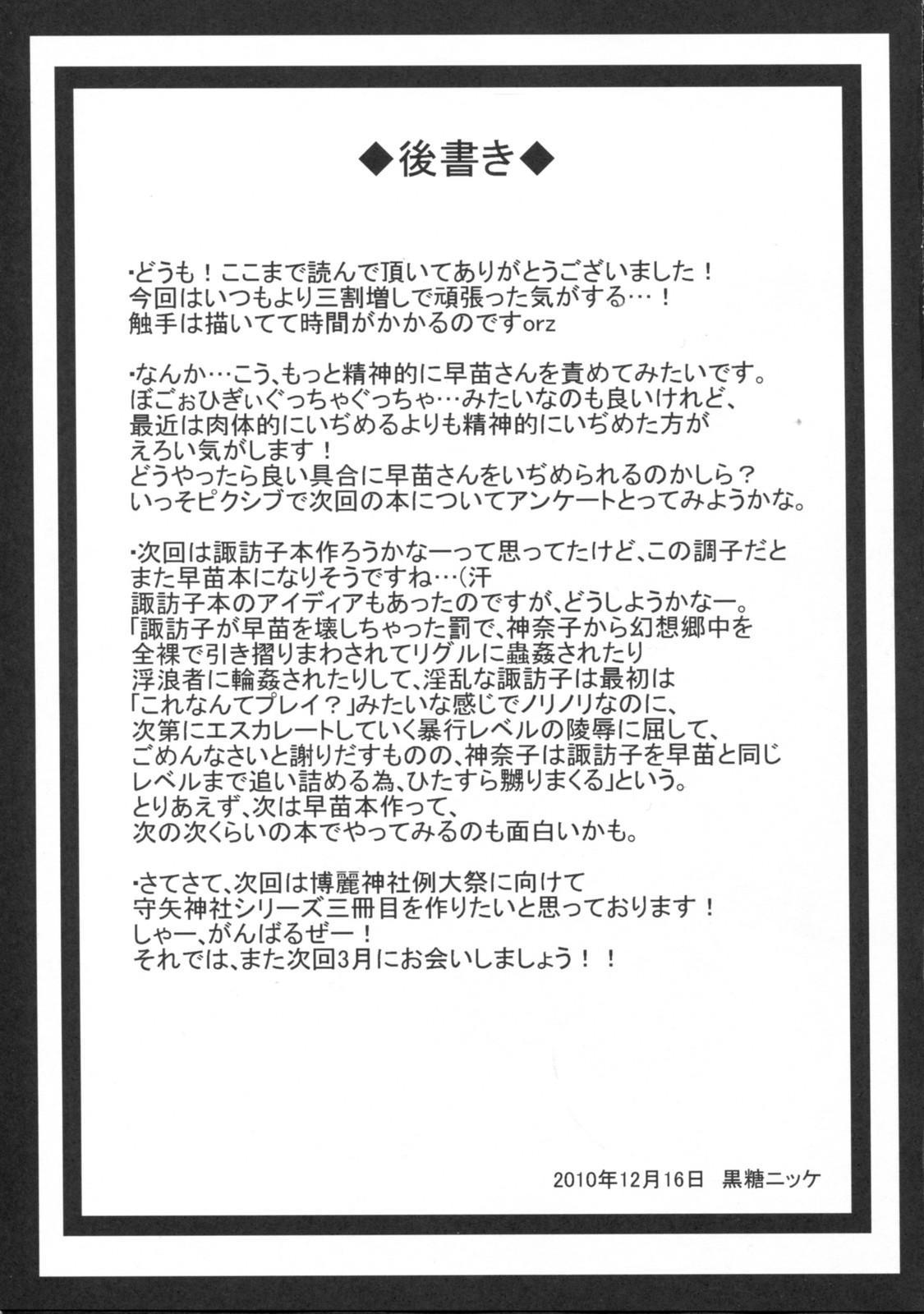 Youkai ni Haramasareta Sanae-san wo Hitasura Shokushu de Naburi Mawasu Moriya Jinja 23